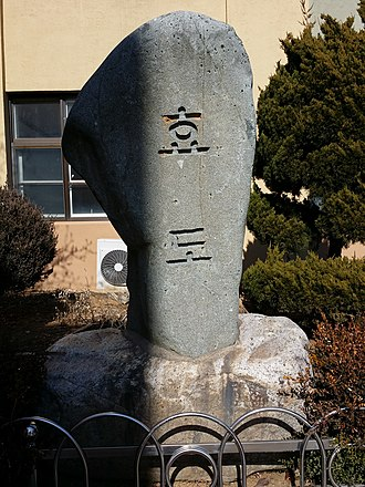"Filial piety - A memorial stone at a Korean elementary school, with the inscription ""filial piety""."