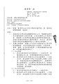 20180314 臺教高(五)字第1070031548W號函.pdf