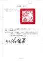 20210209 台內民字第1100007209號公告.pdf