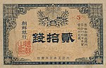20 Sen - Bank of Chosen (1916) 01.jpg