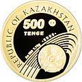 500 tenge Biatlon a.jpg