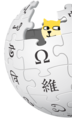 A half of Wikipedia logo with a doge.png