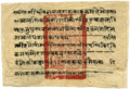 A letter from Tibet Governor to a Nepali official.png