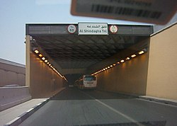 Al Shindagha Tunnel East entrance.jpg