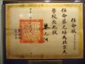 Appointment for Cai Yuanpei 1.jpg