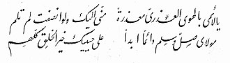 Nasib al-Bitar - A sample of Sheikh Nasib's calligraphy skills in Al Khat Al Farisi