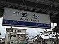 Azuchi Station Sign.jpg