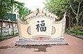 Bức bình phong trước Nghè Nhội, đường Trường Chinh, thành phố Hải Dương, tỉnh Hải Dương.jpg