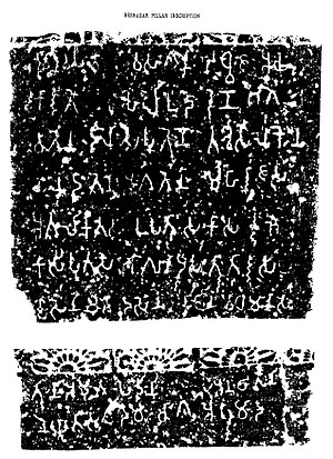 Heliodorus pillar - Rubbing of the inscriptions.