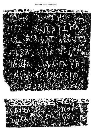 Heliodorus pillar - Rubbing of the inscriptions.