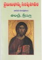 Bible Bhashya Samputavali Volume 02 Bible Bodhanalu P Jojayya 2003 279 P.pdf