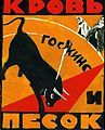 Blood and Sand 1922 film poster USSR.jpg