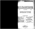 Bolshevik 1929 No18.pdf