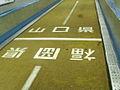 Boundary of Yamaguchi and Fukuoka (1543368551).jpg