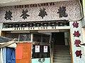 CASA DE CHA LONG WA, Macau, 龍華茶樓, 筷子基, 澳門 (17123123450).jpg