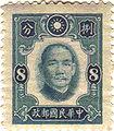CHN-1941-0106.jpg