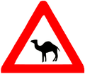Camel (Israel road sign).png