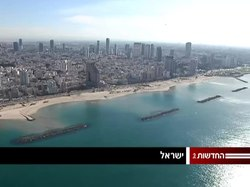 קובץ:Channel 2 - Israel.webm