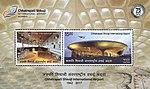 Chhatrapati Shivaji International Airport 2017 stampsheet of India.jpg