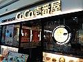 CoCo Ichibanya-Suzhou Incity.jpg