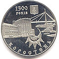 Coin of Ukraine Korosten R.jpg