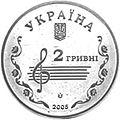 Coin of Ukraine Liatoshynsky A.jpg