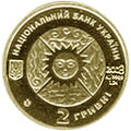 Coin of Ukraine cancer A2.jpg