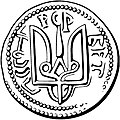 Coin of Vladimir the Great (reverse).jpg