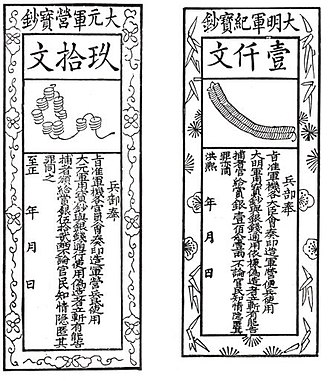 Da Ming Baochao - A paper note of 90 wén issued by the Mongol Yuan dynasty compared to a note of 1000 wén from the Ming dynasty showcasing the inflation that occurred during this period.
