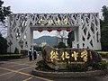 Conghua Junior School Gate.jpg