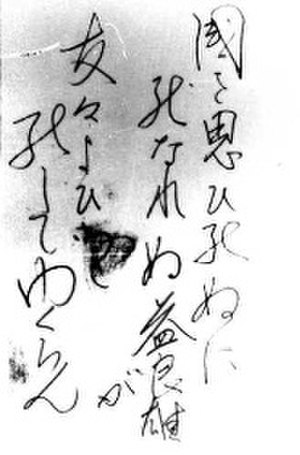 """Death poem - The jisei, or death poem, of Kuroki Hiroshi, a Japanese sailor who died in a Kaiten suicide torpedo accident on 7 September 1944. It reads: """"This brave man, so filled with love for his country that he finds it difficult to die, is calling out to his friends and about to die""""."""