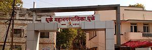 Dhule Municipal Corporation - Dhule Municipal Corporation