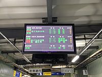 Electronic signage in overpass of Toyama Station.JPG