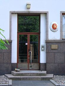 Embassy of Finland in Moscow, entrance.jpg