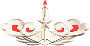 People's Liberation Army Rocket Force - Image: Emblem of People's Liberation Army Rocket Force