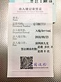 Entrance slip from HK West Kowloon Station Mainland Port Area (20180924143808).jpg