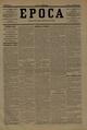 Epoca 1888-09-06, nr. 834.pdf
