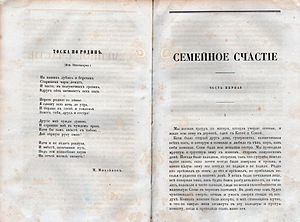 Family Happiness - The Russian Messenger, № 7–8 April 1859