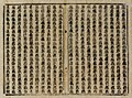 Folio from the Auspicious Tantra of All-Reaching Union.jpg