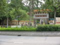 Fung Ying Seen Koon01.jpg