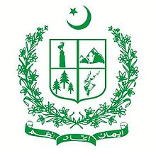 Gilgit Baltistan Government Logo.jpg