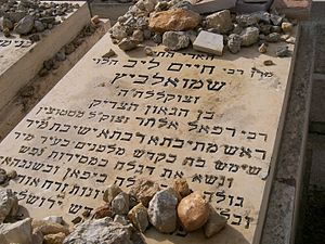 Chaim Leib Shmuelevitz - His gravesite at Har HaMenuchot.