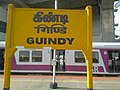 Guindy Railway Station.jpg