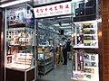 HK 上環 Sheung Wan 永吉街 Wing Kut Street shop October 2018 SSG 14.jpg