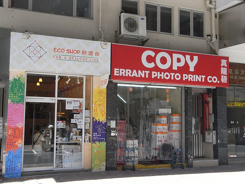 File:HK 上環 Sheung Wan 蘇杭街 Jervois Street 24 photo copy print co shop.JPG