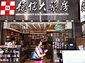 HK Causeway Bay 怡和街 1 Yee Wo Street 香港大廈 Hong Kong Mansion Pharmacy shop sign Sept-2013.JPG