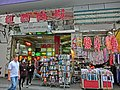 HK Hung Hom 黃埔新邨 Whampoa Estate pedestrian zone Hung Hom Shopping Mall entrance n visitors Mar-2013.JPG