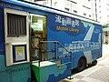 HK Kwun Tong 麗港城 Laguna City Street LCSD Mobile Library Stop 03.JPG