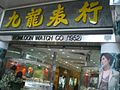 HK Kwun Tong Kowloon Watch Co Since 1952 Mut Wah Street 23.JPG