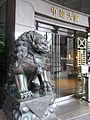HK Sheung Wan 中遠大廈 Cosco Tower door 09 Chinese metal lion July-2012.JPG